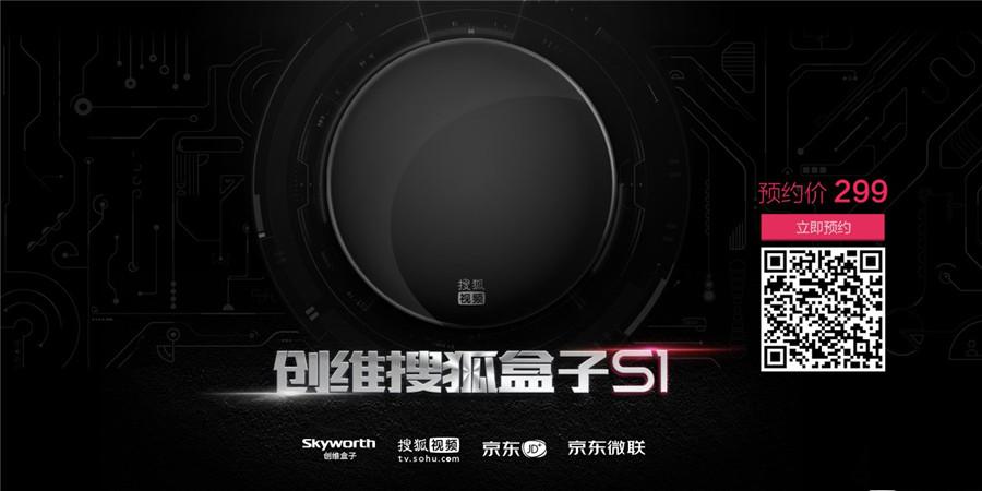 创维搜狐盒子S1精美开箱评测 唯美圆形设计彰显匠心独具