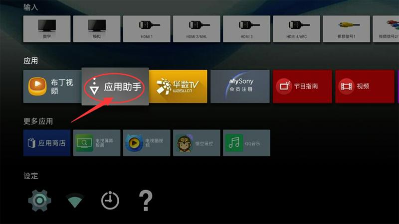 索尼电视通用教程