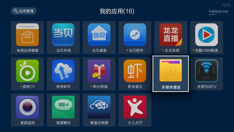 香港马会管家婆彩图78 天猫魔盒1S通过U盘安装软件教程 使用教程 天图片