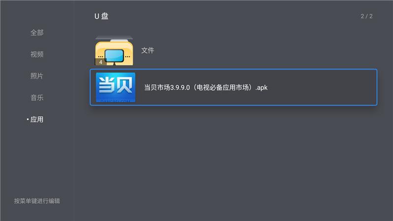 暴风TV 55X4 ECHO通过U盘安装软件教程_看电视直播和刷机破解_当